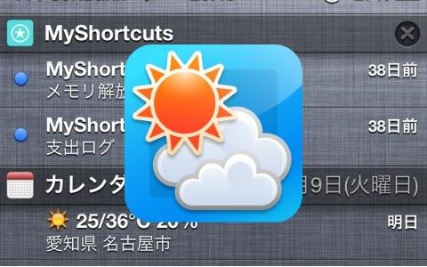 【iPhone】そら案内を使って通知センターに天気を表示すると超便利!