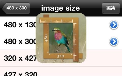 【iPhone】画像の切り抜きは無料の「フォトトリム」が手軽でオススメ!