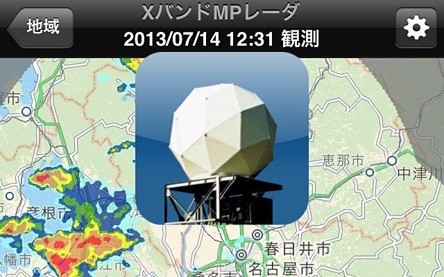 【iPhone】雲の動きが分かるアプリ「XバンドMPレーダ」でゲリラ豪雨を回避しよう!