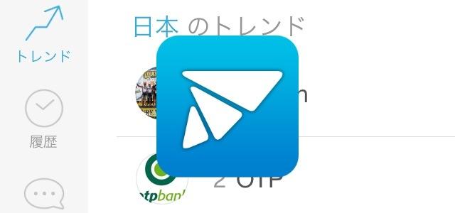 【iPhone】リロード不要の検索特化Twitterクライアントアプリ「Falcon」がリニューアル!綺麗で使いやすいアプリに!