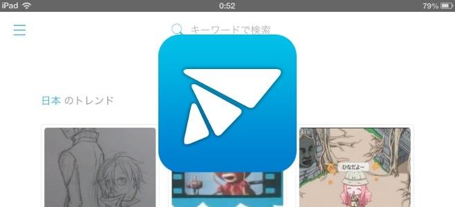 【iPad】リニューアルした検索特化Twitterクライアントアプリ「Falcon」をiPadで使うとすごく快適!