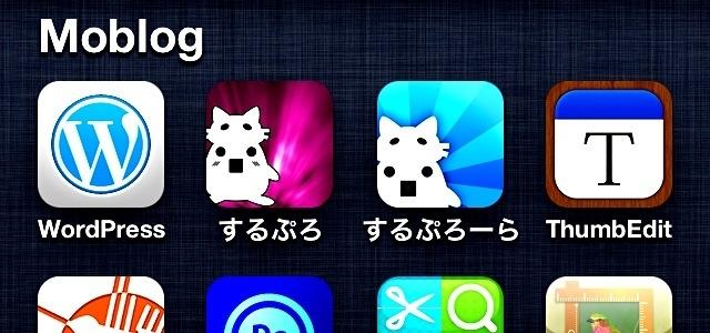 【iPhone】モブログ歴1年弱の僕がiPhoneでブログを書くために使っているアプリ10個
