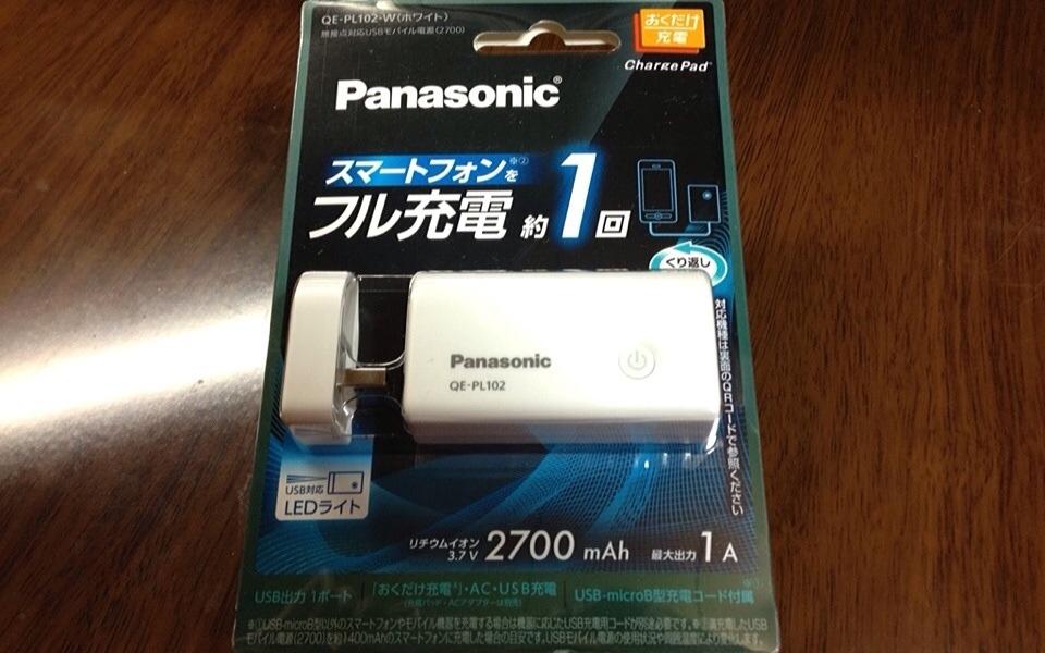 iPhoneの充電1回分!普段の外出には軽くて小さいPanasonicのモバイルブースターがオススメ!
