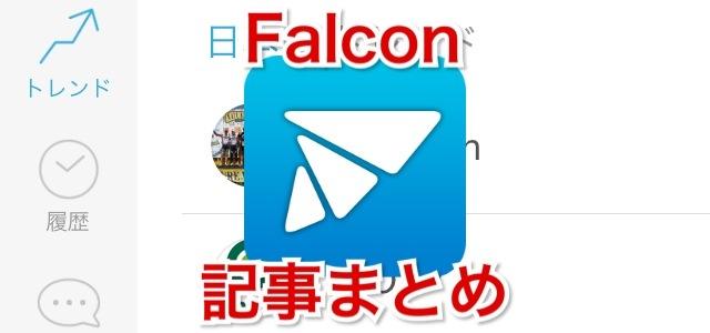 【iPhone/iPad】「今」を知るためのTwitterクライアントアプリ「Falcon」の記事まとめ
