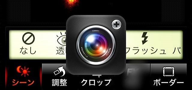 【iPhone】Camera+で自動補正したら性能の高さにビビった!