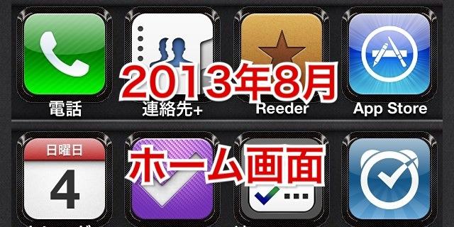 【厳選アプリ】2013年8月現在ホーム画面に置いてるアプリ20個+α(前編)