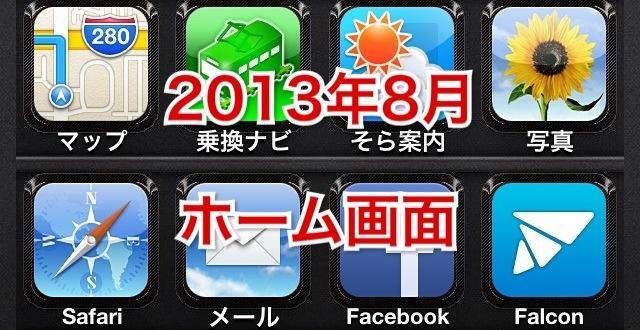 【厳選アプリ】2013年8月現在ホーム画面に置いてるアプリ20個+α(後編)