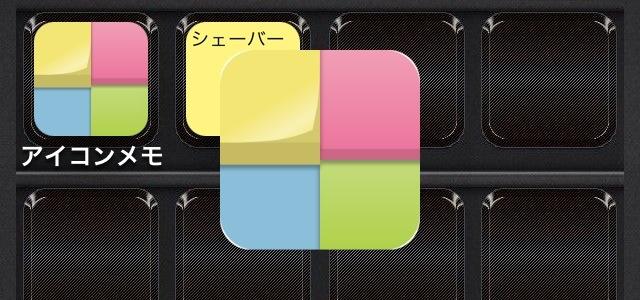 【iPhone】ホーム画面のアイコンをメモ帳にできるアプリ「アイコンメモ」が買いたい物リストとして使えそう!