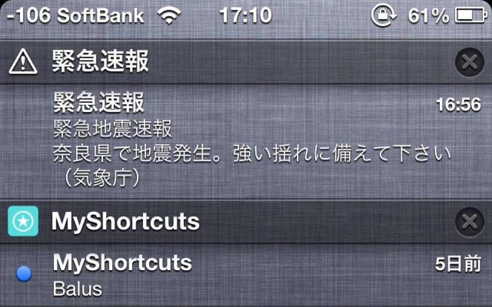 iPhoneで緊急速報を受信する方法