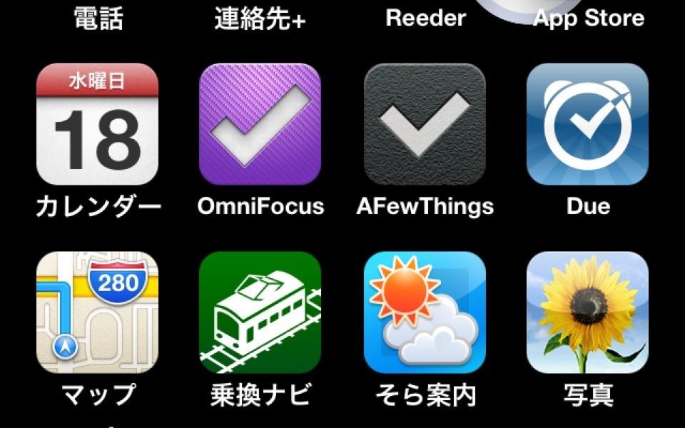 【厳選アプリ】iOS 6最後のホーム画面に置いてあるアプリ20個!