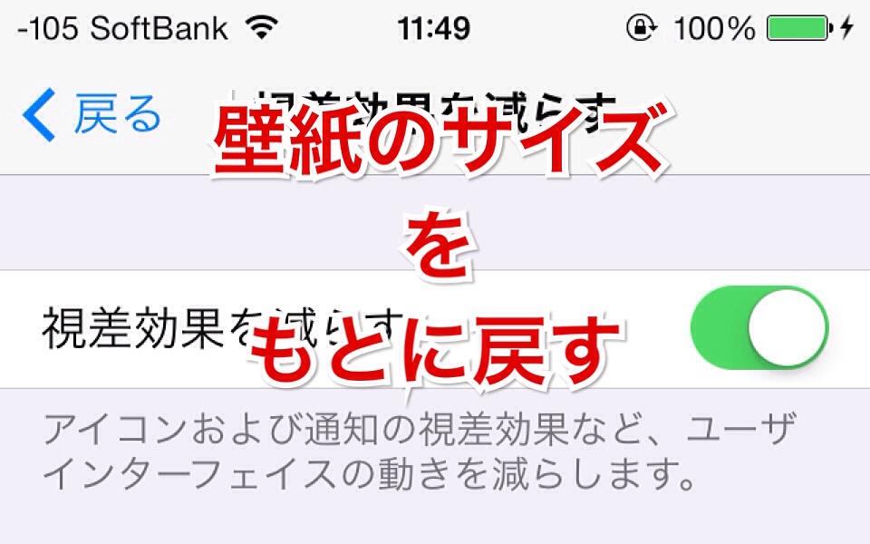 iOS 7で壁紙がおかしくなったら「視差効果を減らす」で直る!