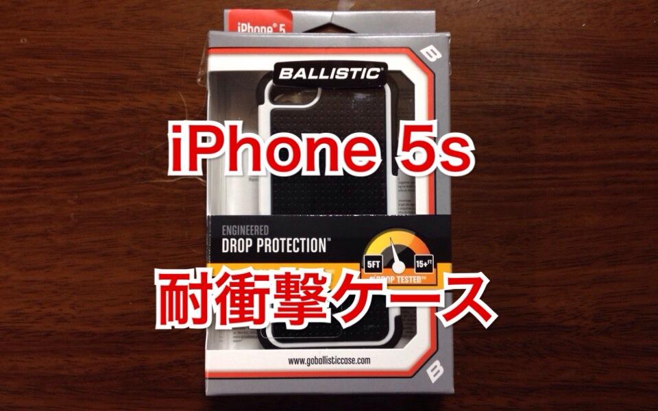 iPhone 5s/5対応のコンパクトな耐衝撃ケース「BALLISTIC SG Series Case」が指紋認証もできていい感じ!