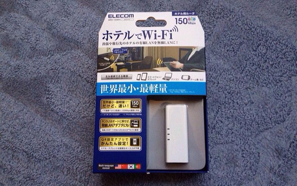旅行先のホテルでWi-Fiを使うならELECOMの小型Wi-Fiルータがオススメ!