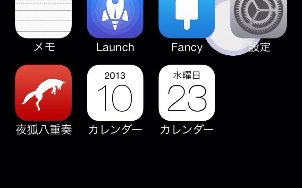 iPhoneのホーム画面に年(西暦・和暦)と月を表示できるWebアプリが超便利!