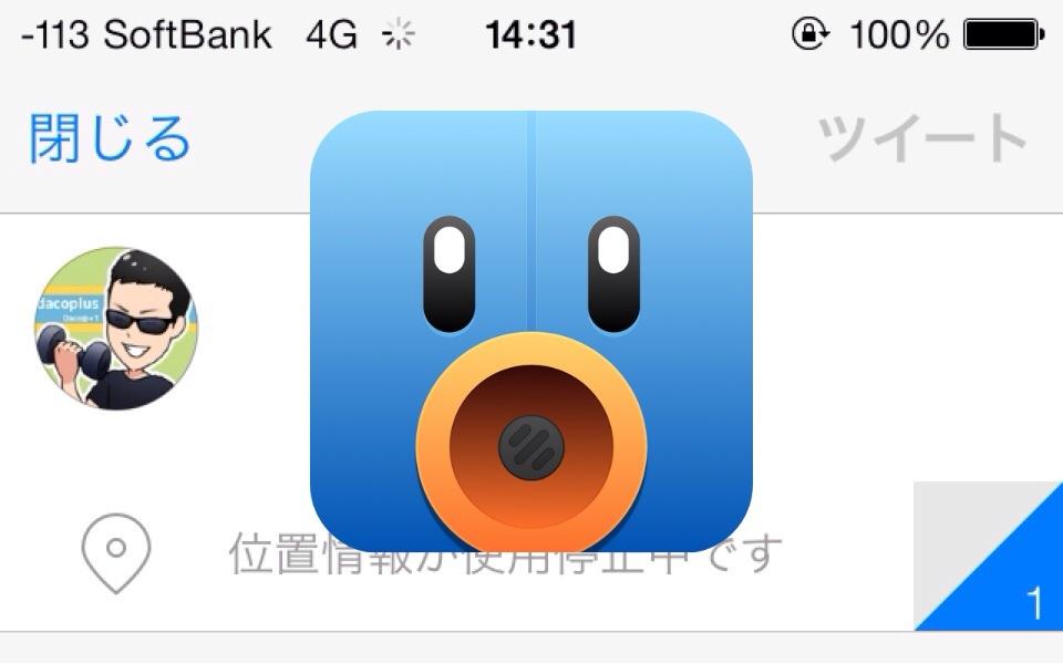 デザインが一新された「Tweetbot 3 for Twitter」で保存したツイートの下書きを表示する方法