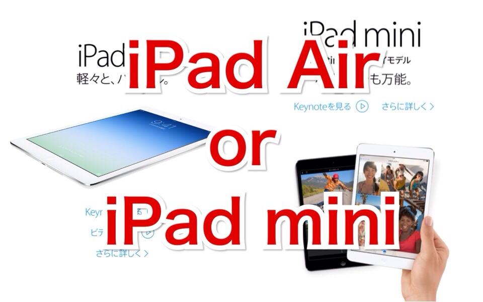 iPad miniはこんな生活の人に向いてると思う