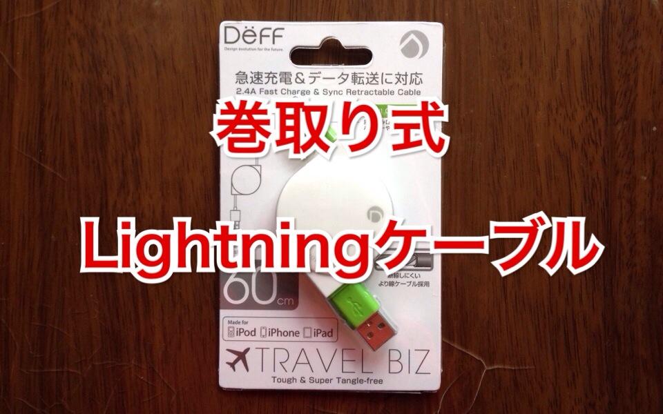 MFi認証済みの巻取り式Lightningケーブル「TRAVEL BIZ」が持ち歩く用にピッタリ!