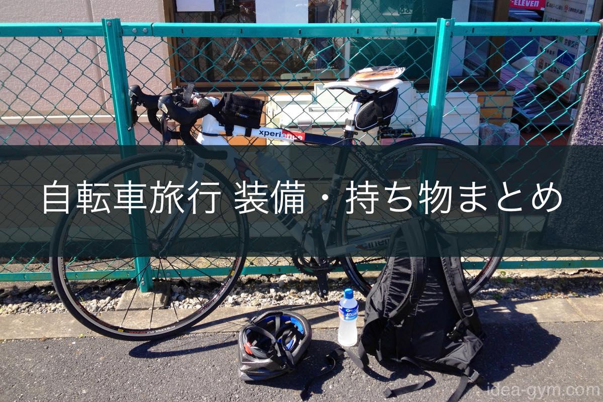 自転車で旅行をして実際に役に立った装備と持ち物まとめ