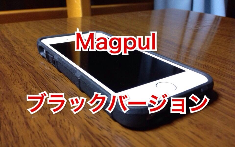 「Magpul」のiPhone5s/5ケースが超快適だからブラックバージョンも買ってみた!