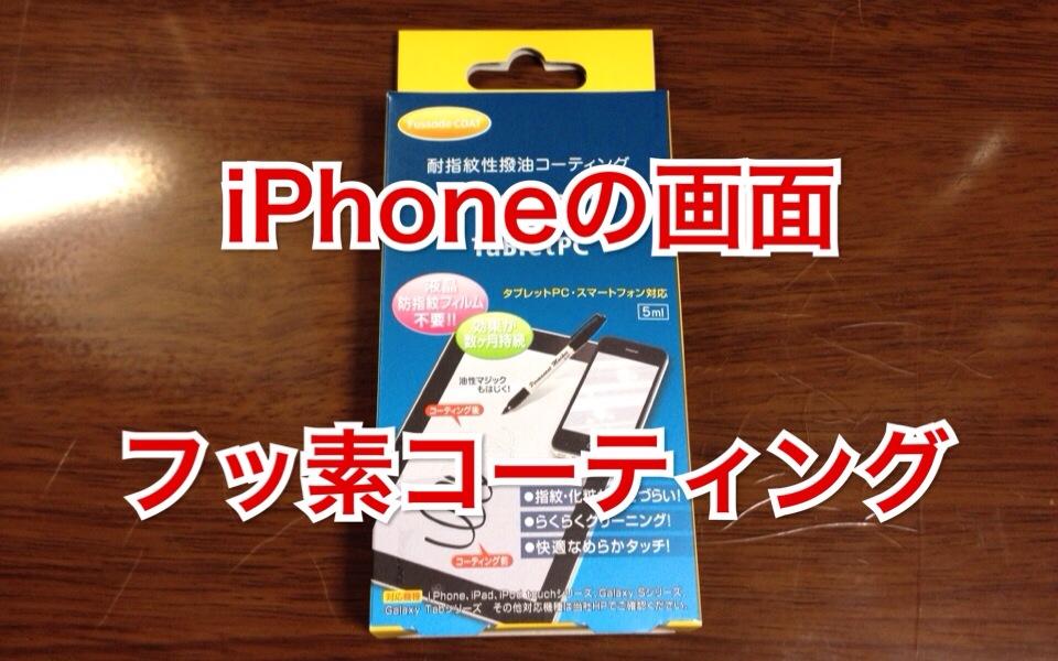 薄さ0mmで画面を保護!塗るだけで汚れに強くなるフッ素コーティング液「Fusso SmartPhone」が超快適!