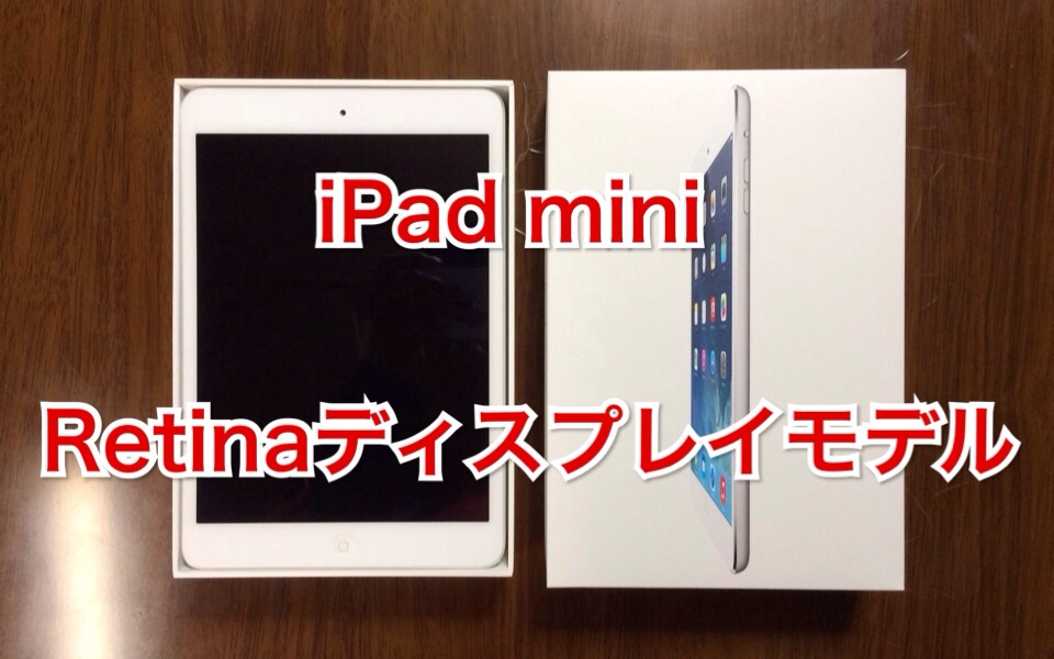 iPad mini Retinaディスプレイモデルを購入!綺麗で持ちやすくていい感じ!