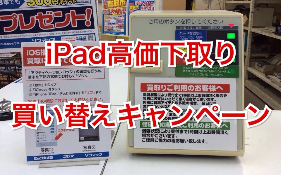 今まで使ってたiPadを普通より高い値段で買い取ってもらう方法