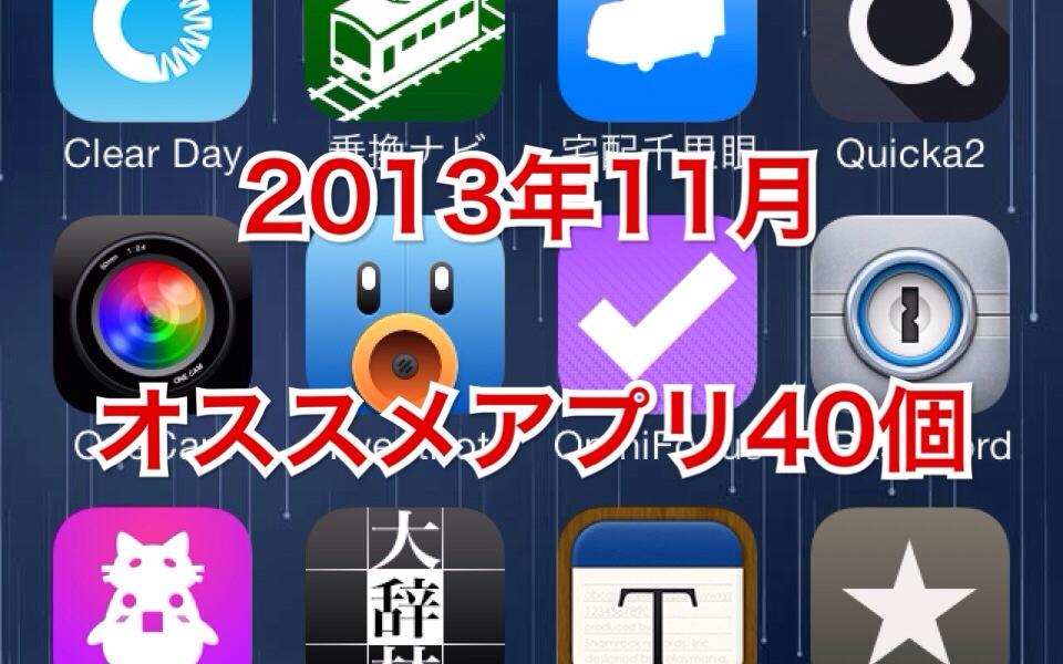 【厳選】オススメのiPhoneアプリ40個(2013年11月版)