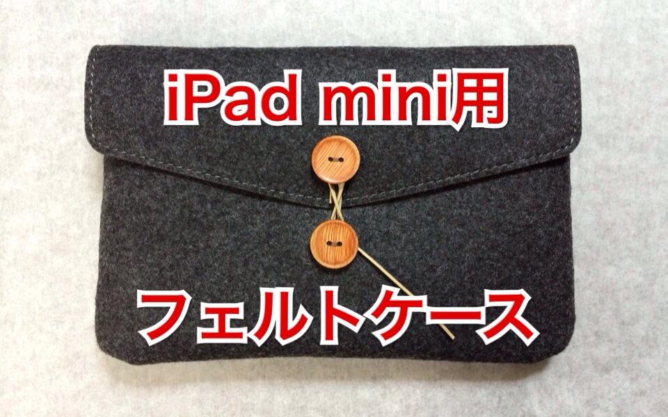 お洒落なiPad miniケース!buzz-house design.の「ハンドメイドフェルトケース」を購入した!
