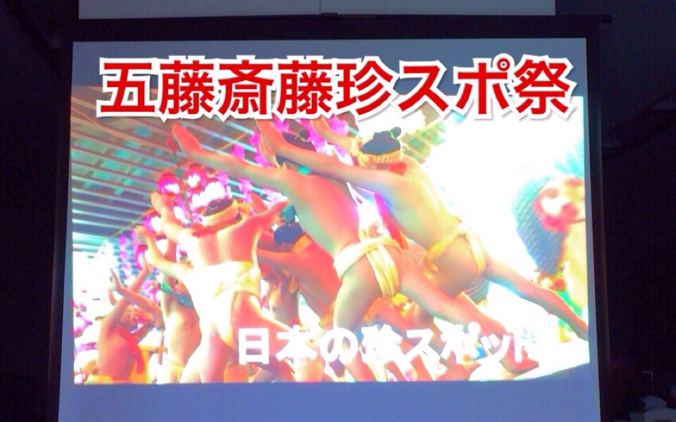 珍スポット紹介イベント「五藤斎藤珍スポ祭」が超マニアックで面白かった!