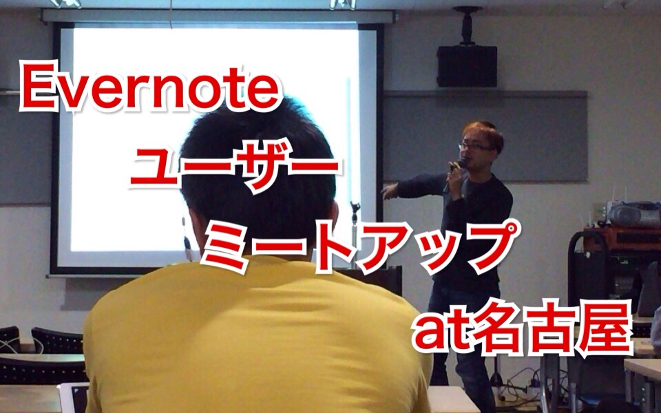 Evernoteユーザーミートアップat名古屋でEvernoteJapanの人とトレーニングの話をしてきた!