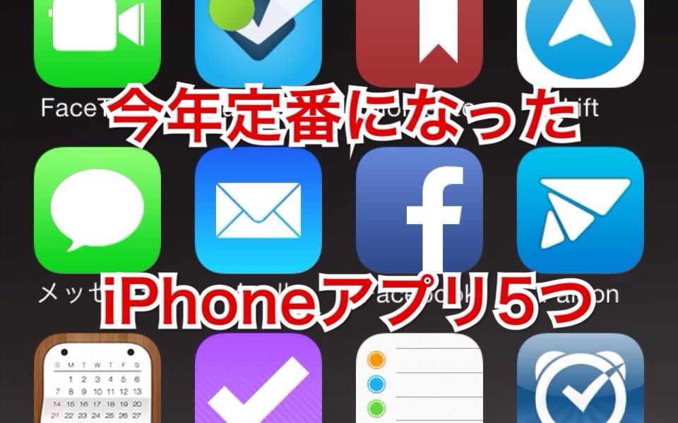 今年定番になったiPhoneアプリ5つ #2013app