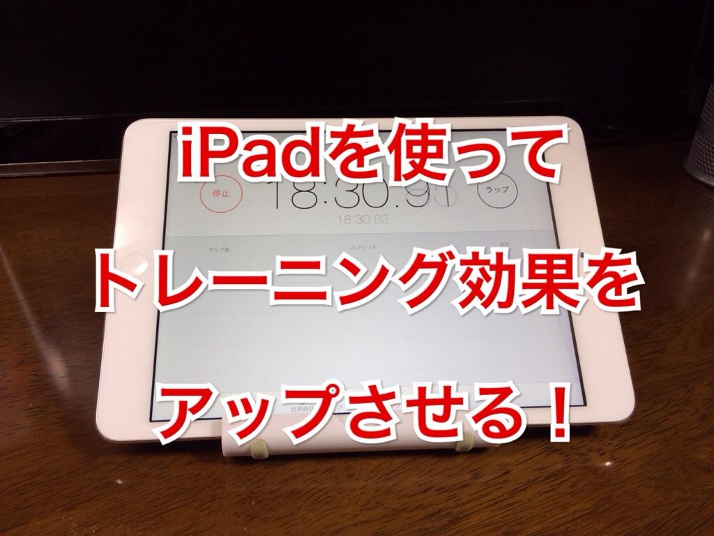 iPadを使ってトレーニングの効果を劇的にアップさせる方法