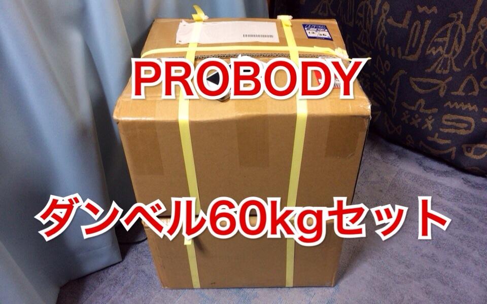 PROBODYのラバー・ダンベル60kgセット購入!