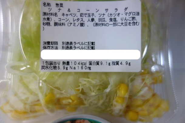 Tuna corn salad03