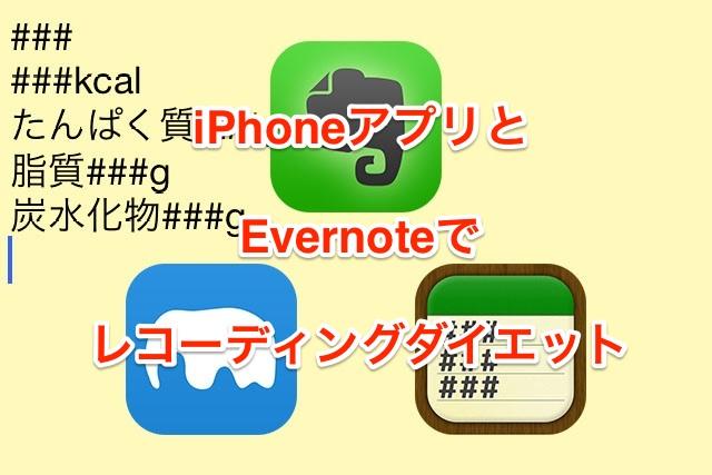 iPhoneアプリとEvernoteでレコーディングダイエットをする方法