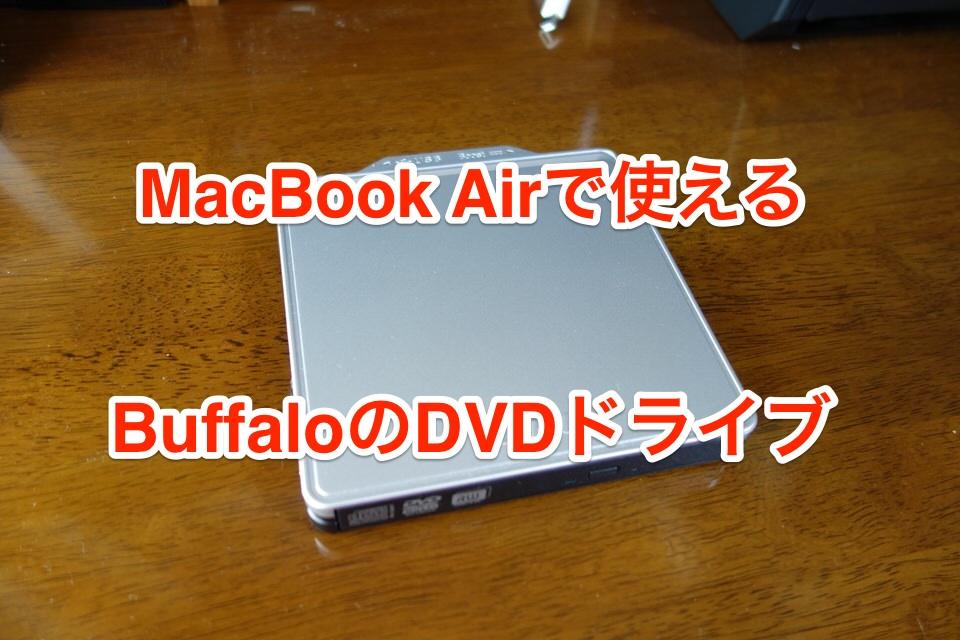 MacBook AirでDVDを再生するならBuffaloのDVDドライブが安くてオススメ!