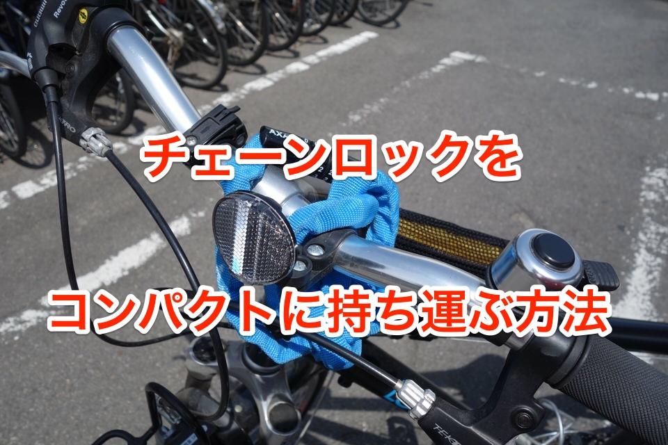 自転車のチェーンロックを邪魔にならないように持ち運ぶ方法