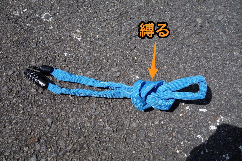 Chain lock 02