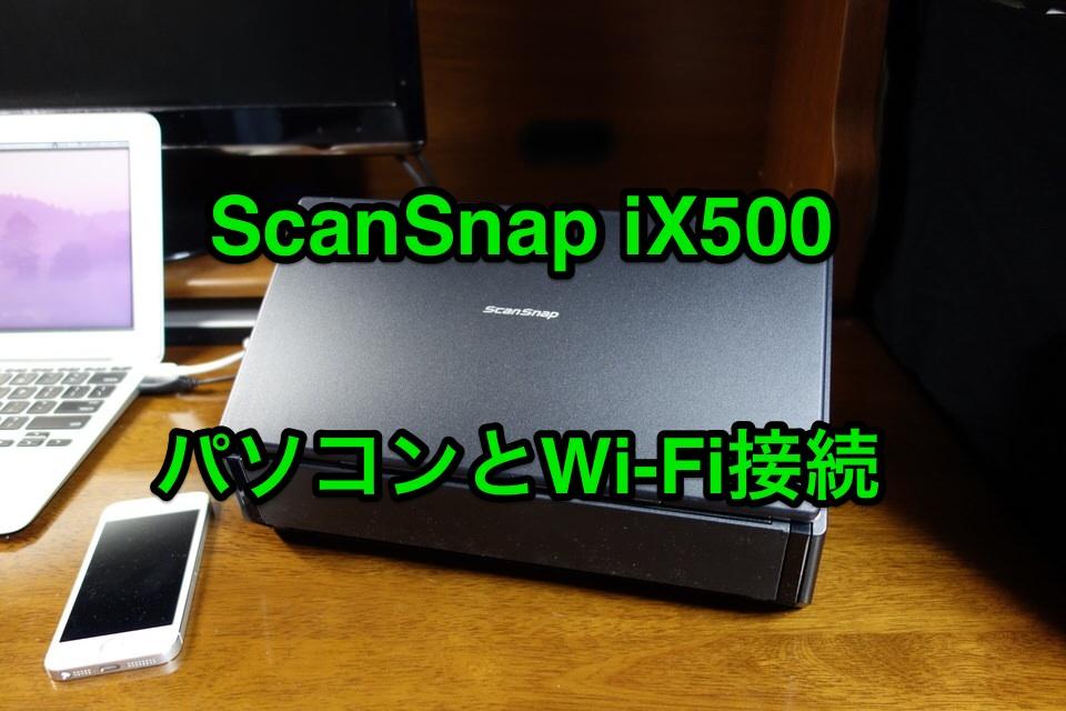 ScanSnap iX500をWi-Fiでパソコンと接続する方法