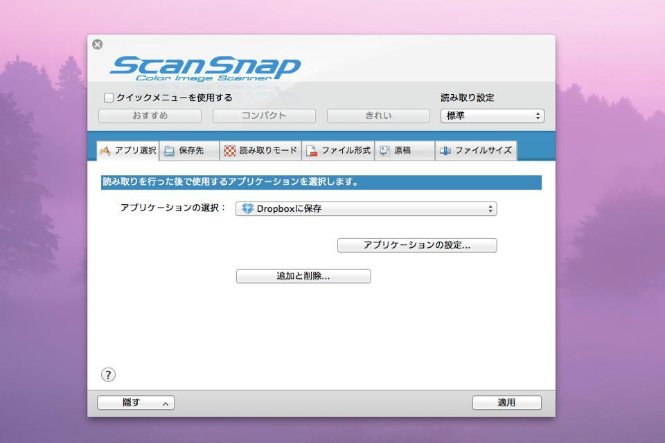 Scansnap setting 01