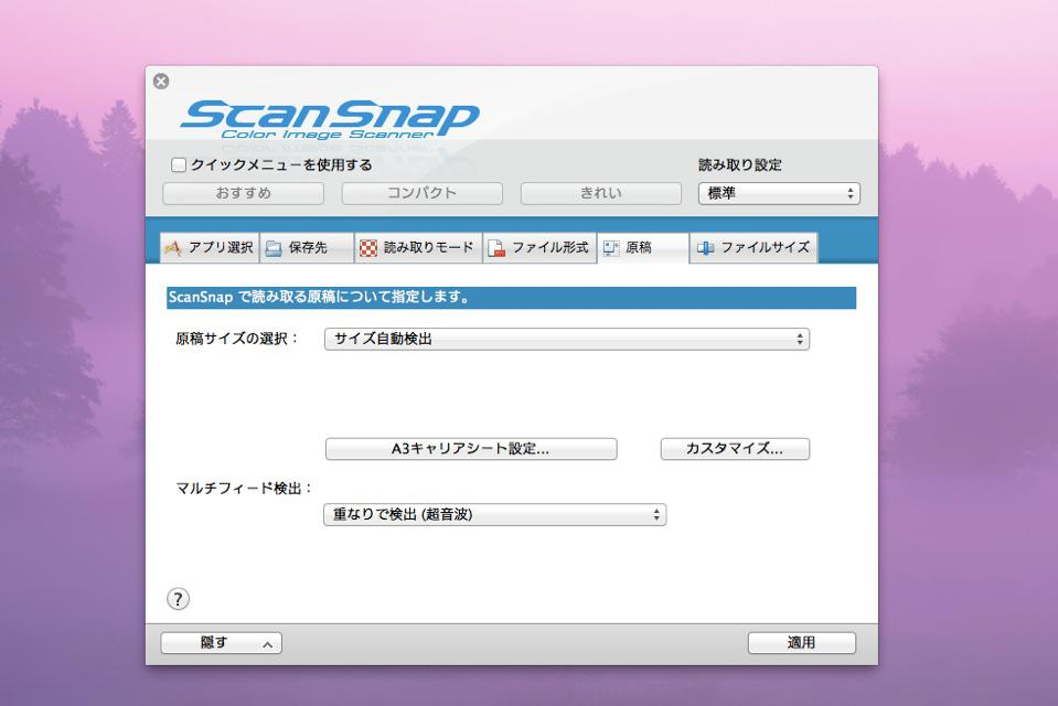 Scansnap setting 05