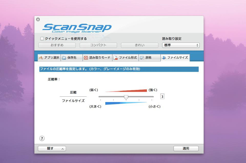 Scansnap setting 06