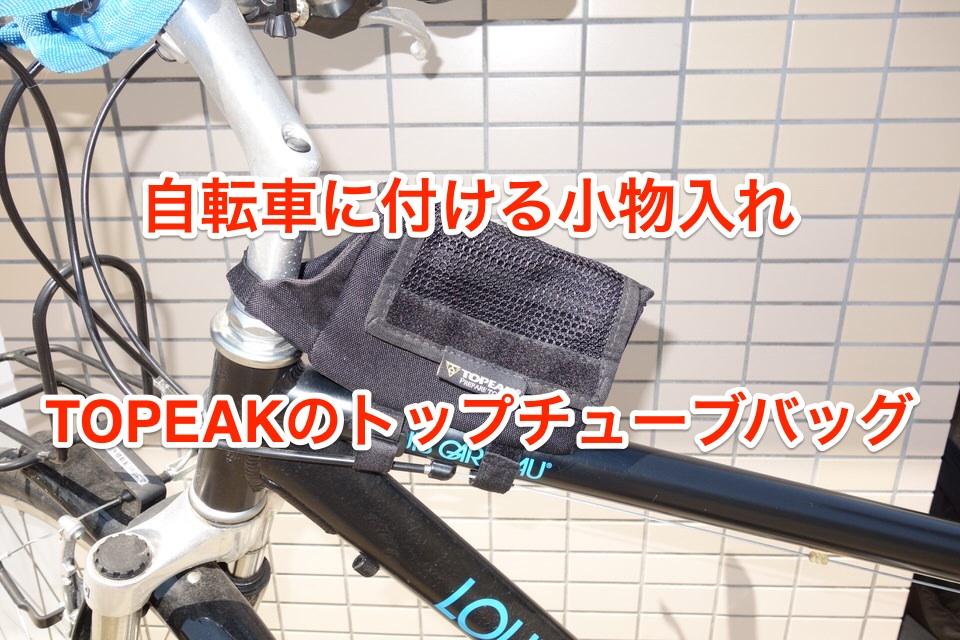自転車に付ける小物入れ的なカバン「TOPEAK トライバッグ」が便利!