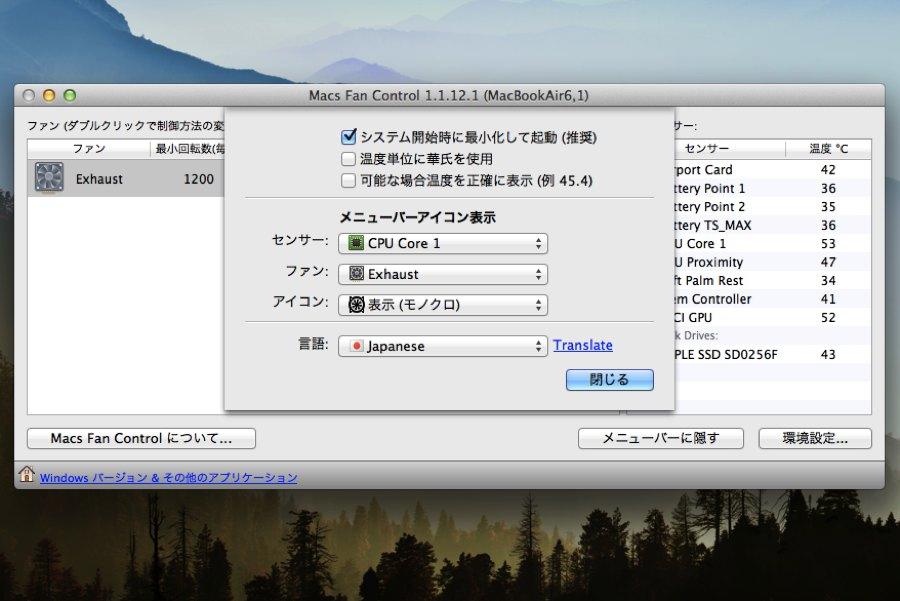 Macs fan control04