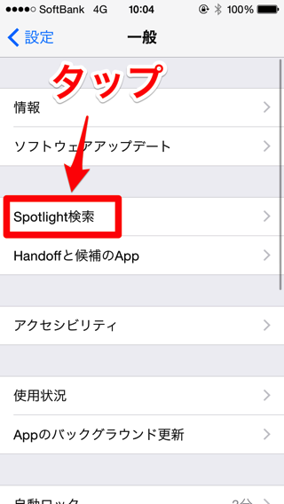 Spotlight contact 02