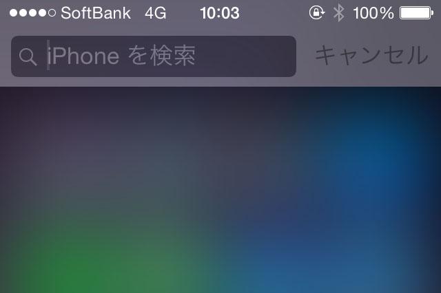 iPhoneのSpotlight検索は連絡先を探すのに使うと便利