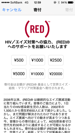 Red app store 02
