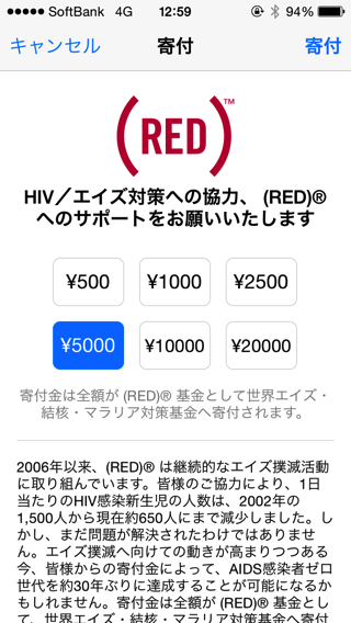 Red app store 03