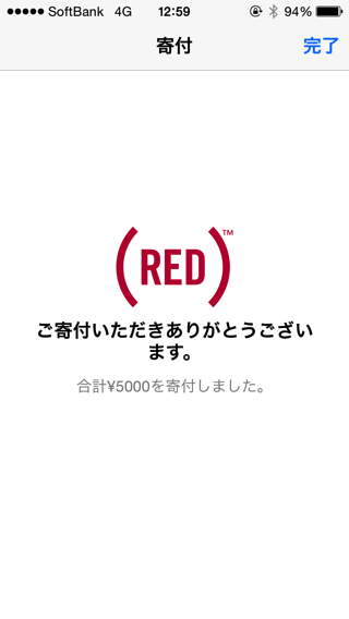 Red app store 04