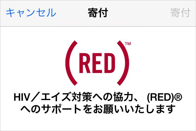 iPhoneのApp Storeから超手軽に(RED)に寄付できるようになってるよ